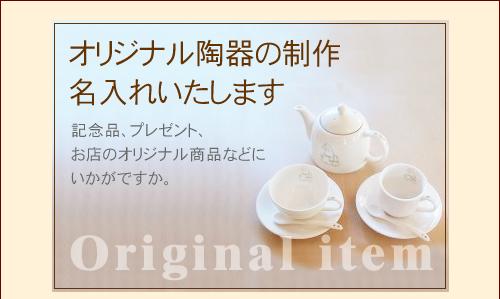 オリジナル陶器の制作、名入れいたします。記念品、プレゼント、お店のオリジナル商品などにいかがですか。