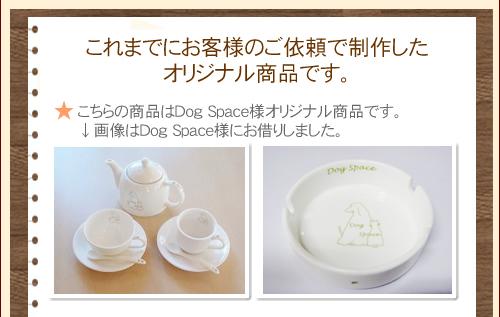 これまでにお客様のご依頼で制作したオリジナル商品です。こちらの商品はDog Space様オリジナル商品です。画像はDog Space様にお借りしました。
