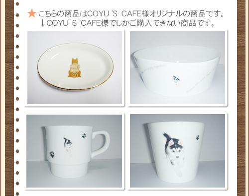 こちらの商品はCOYU'S CAFE様オリジナルの商品です。COYU'S CAFE様でしかご購入できない商品です。